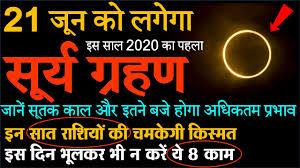 21 जून 2020 को सूर्य ग्रहण : न करें ये ...