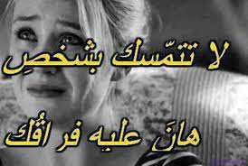 صور شعر فراق اشعار عن الفراق و الغياب بالصور حلوه خيال