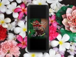 صور مساء الورد For Android Apk Download
