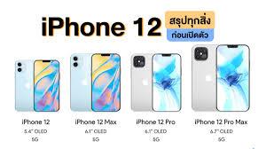 สรุปทุกสิ่ง iPhone 12 ฟีเจอร์ใหม่ สเปค ราคา ก่อนเปิดตัวอย่างเป็นทางการ