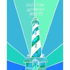 Addie Gibson Art Blue Lighthouse Print - Surf Station Store
