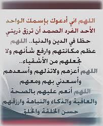 دعاء للأولاد With Images Islamic Quotes Islam Quran Words