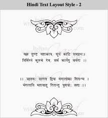 wedding card matter design in hindi