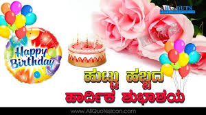 kannada happy birthday kannada quotes images pictures