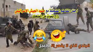 شاهد اجمل المقاطع المضحكة مع جنود الجيش الاسرائيلي راح تموت