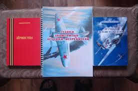 12 августа 2019 года День ВВС РФ | СОЮЗ ПИСАТЕЛЕЙ РОССИИ