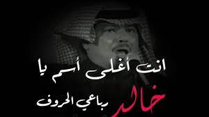 صور اسم خالد خلفيات باسم ولد Khaled صبايا كيوت