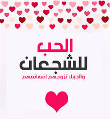 تهاني عيد الحب For Android Apk Download