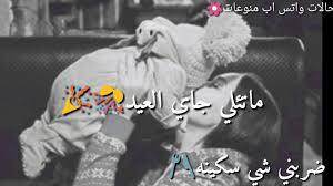 صور حزينة العيد خلفيات مؤلمه عن العيد اعتذار و اسف