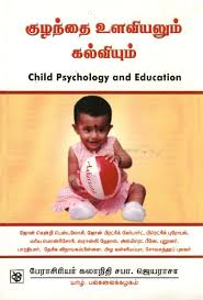 hindi quotes child psychology and education tamil book