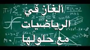 10 الغاز رياضيات صعبة تنمي ذكائنا