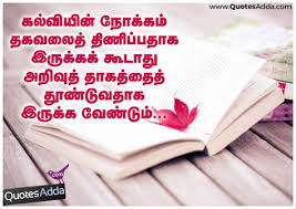 quotes for education in tamil