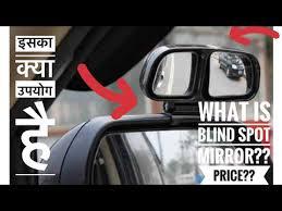 blind spot mirror in my baleno