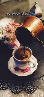 قهوة قهوتي مساء مزاج هدوء رواق روقان سنابات بيسيات حب