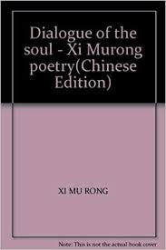 Dialogue of the soul - Xi Murong poetry(Chinese Edition): XI MU ...