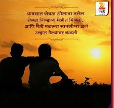 मैत्री life quotes friendship quotes marathi quotes