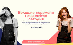Конкурс «Большая перемена» запустили для российских ...