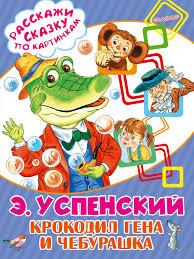 Эдуард Успенский, Крокодил Гена и Чебурашка – скачать pdf на ЛитРес