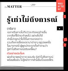 The MATTER - พจนานุกรมฉบับ The MATTER วันนี้เสนอคำว่า...