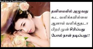 very sad and lonely love quotes in tamil com