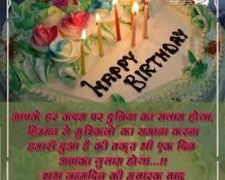Happy Birthday Wishes In Hindi For Friend Shayaritalk