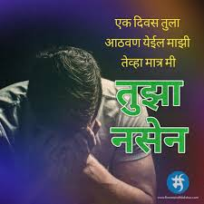 break up images with marathi es