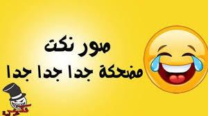نكت صور مضحكة جدا اجدد و اجمل الصور المضحكة نكت بالعربية
