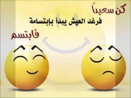 حكم عن السعادة اقوال عن الفرح صباح الورد