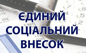 Платники Луганщини перерахували до бюджету понад 2,5 млрд грн ЄСВ