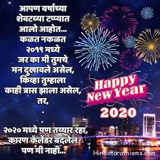 new year sms in marathi language न्यू ईयर sms मराठी