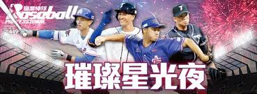 PChome Online 商店街- 中華職棒購物中心- 職業棒球449期