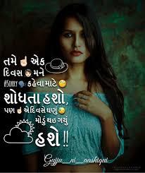 pin by prakash on gujarati joker quotes life quotes