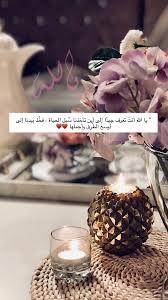 65 Best صوره احترافيه Images Arabic Quotes Snapchat Quotes