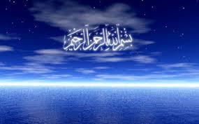 Image result for بسم الله الرحمن الرحیم
