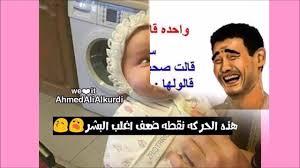 صورمضحكه جداجدا جدا مصريه شاهد اروع الصور المضحكه في العالم