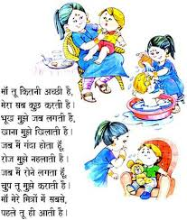 mother s day images in hindi म त