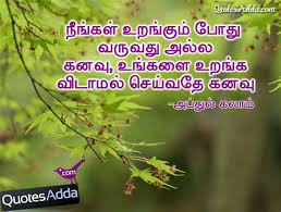 send off quotes in tamil