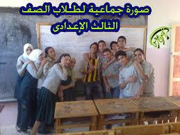 صورة جماعية لطلاب الصف الثالث الإعدادى موقع خاص بالأستاذ أشرف
