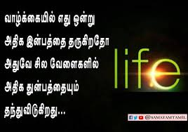 love quotes images in tamil