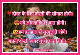 best friend shayari in hindi 2020 ब स ट