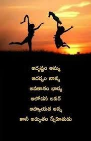 top heart touching friendship quotes images in telugu good