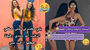 تحدي الملل شاهد تحشيش بنات ونكت مضحكة كوميدية فيسبوكية