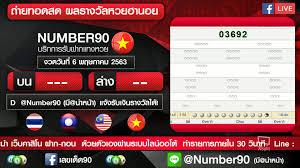 เลขเด็ด90 - ถ่ายทอดสด ผลหวยฮานอย ประจำวันที่ 6 พฤษภาคม 2563
