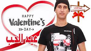 Saint Valentin En Algerie عيد الحب في الجزائر أمين سيستام Youtube