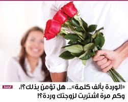 الوردة بألف كلمة هل تؤمن بذلك وكم مرة اشتريت لزوجتك وردة