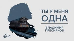 Аудио: Владимир Пресняков - Ты у меня одна - YouTube