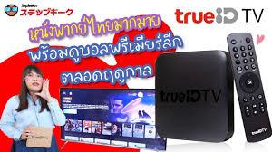 กล่อง trueID TV ที่จะทำให้คุณดูหนังฟรีพากย์ไทย ดูบอลฟรีมากมาย แจก Code  trueID ด้านใน - YouTube
