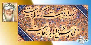 انجمن خوشنویسان ایران | انجمن خوشنویسان ایران