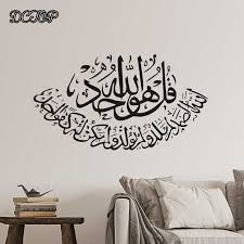 Islamic Wall Stickers Quotes Muslim Arabic Home Decorations Islam Vinyl Decals God Allah Quran Mural Art Wallpaper Home Decor Decor Wallpaper Islamic Wall Stickerswall Sticker Aliexpress