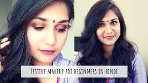 festive makeup step by step in hindi
